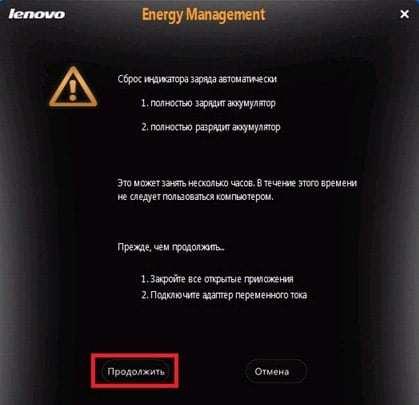 Сброс контроллера батареи ноутбука
