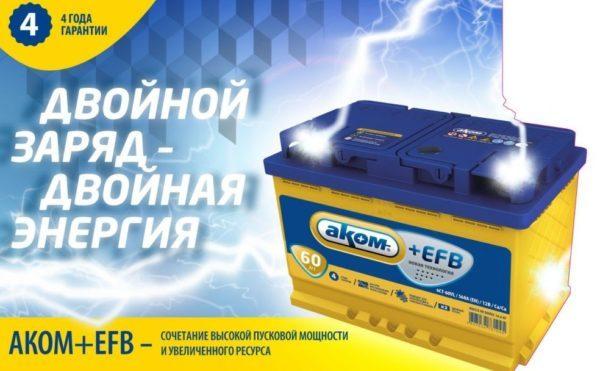 Автомобильные аккумуляторы российского производства