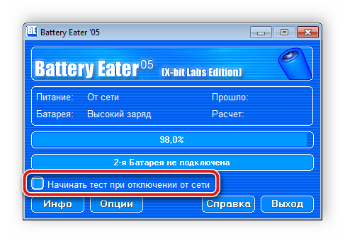 Тест батареи ноутбука